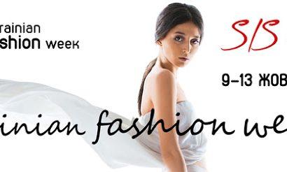 В Украине стартовал 33–й сезон Ukrainian Fashion Week